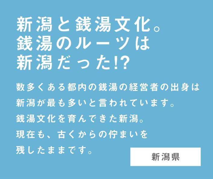 新潟と銭湯文化。 銭湯のルーツは 新潟だった!?