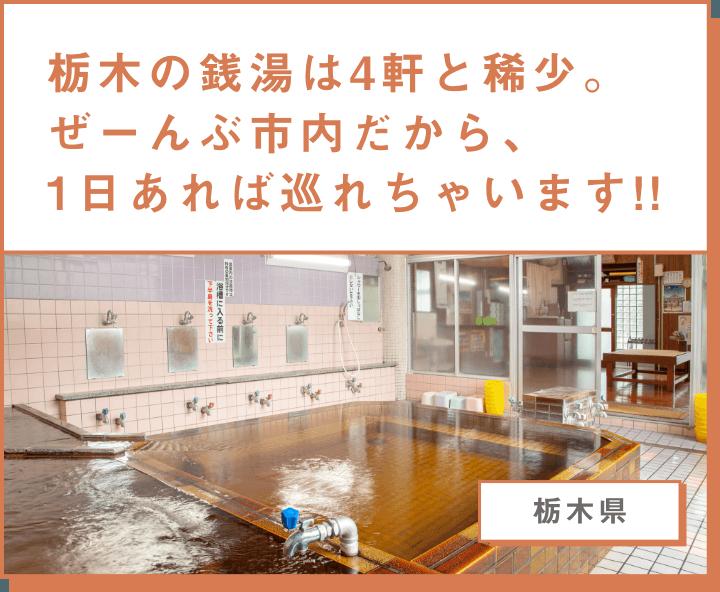 栃木の銭湯は4軒と稀少。 ぜーんぶ市内だから、 1日あれば巡れちゃいます!!