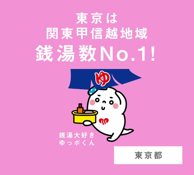 東京は関東甲信越地域 銭湯数No.1!!