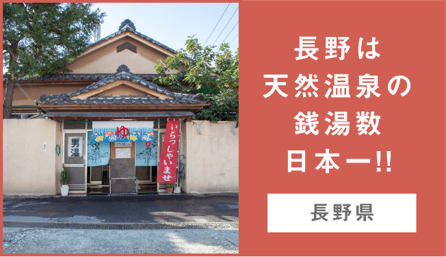 長野は 天然温泉の銭湯数 日本一!!